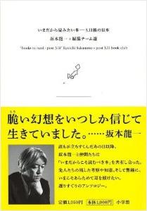 いまだから読みたい本 ── 3.11後の日本